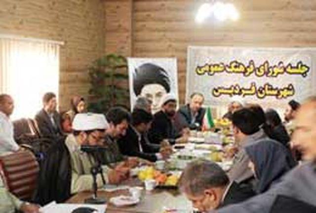 شورای فرهنگ عمومی شهرستان فردیس تشکیل جلسه داد
