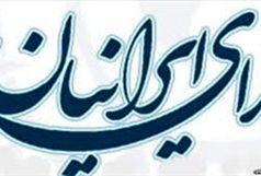 رئیس ستاد انتخابات حزب ندای ایرانیان منصوب شد