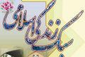 کمپین سبک زندگی قرآنی در خراسانجنوبی راهاندازی شد