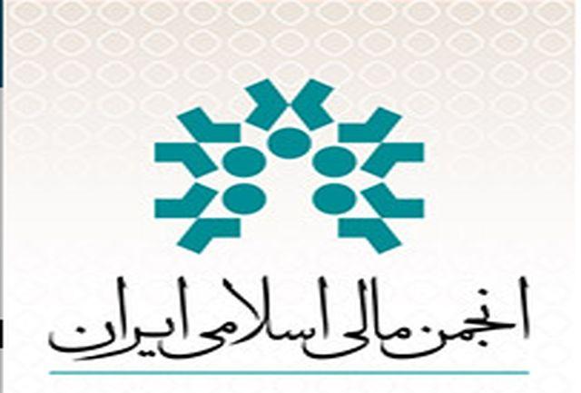 حوزه مالی اسلامی در کشور توسعه می یابد