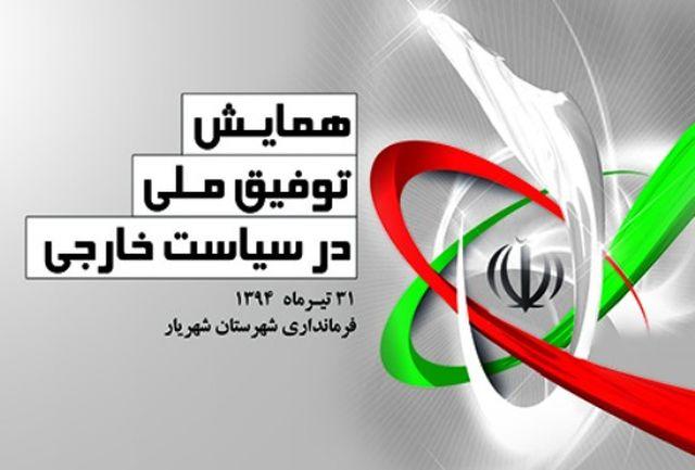 همایش توفیق ملی در سیاست خارجی در شهریار برگزار می شود