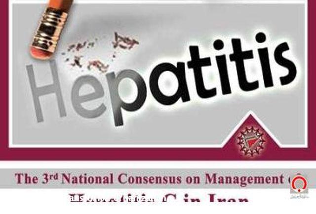 7 مرداد روز جهانی هپاتیت و تدوین شیوه نامه درمانی