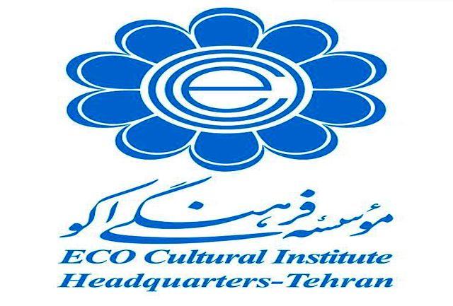 کشورهای عضو اکو با 26 عنوان کتاب در نمایشگاه تهران حضور دارند