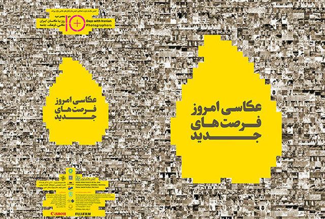 نکوداشت و نمایشگاه ۱۰ عکاس پیشکسوت برگزار می شود