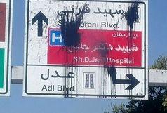 حاشیههای نامگذاری بزرگترین بیمارستان استان