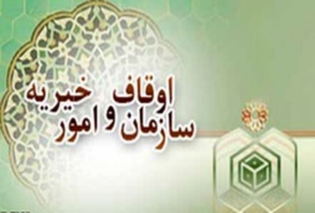 بدهکاری 362 دستگاه دولتی به اوقاف و امور خیریه خراسان جنوبی