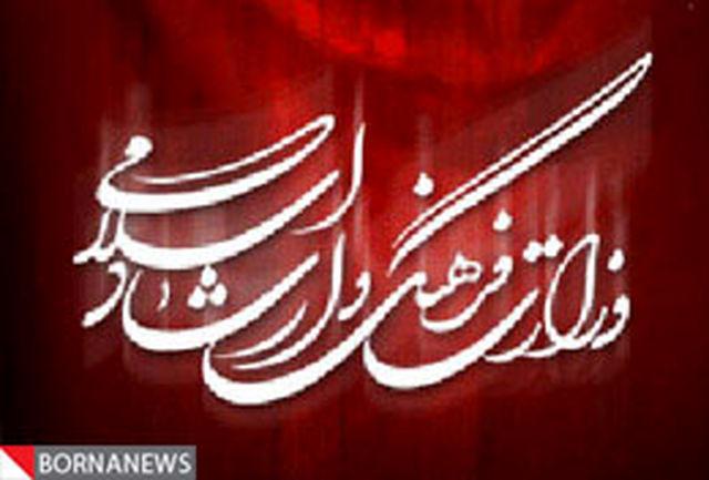 وزیر ارشاد از مدیركل فرهنگ و ارشاد اسلامی خراسانشمالی تقدیر کرد