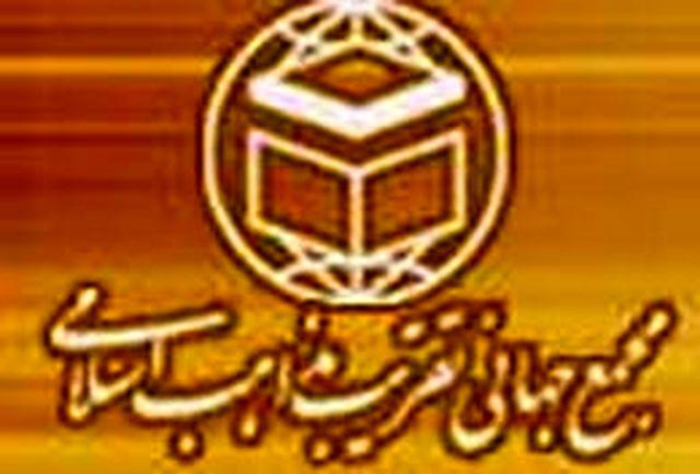 کنفرانس بینالمللی وحدت اسلامی در تهران برگزار میشود