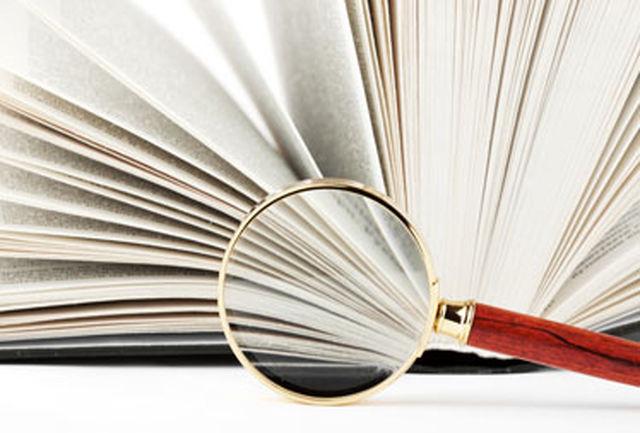 اعضای گروههای چهارگانه هیات انتخاب و خرید کتاب منصوب شدند