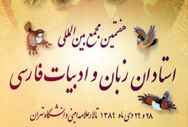 مجمع بینالمللی استادان زبان فارسی برگزار میشود