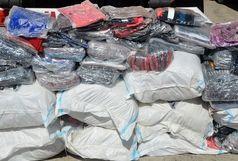 کشف انواع البسه خارجی قاچاق به ارزش یک میلیارد ریال در بندرلنگه