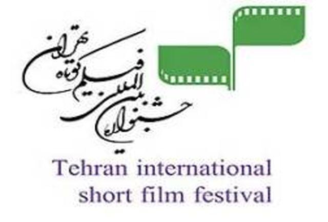 برنامه های روز اول سی امین جشنواره بین المللی فیلم كوتاه تهران اعلام شد