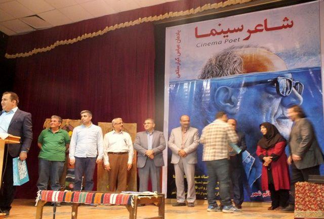 همایش یادمان شادروان عباس کیارستمی
