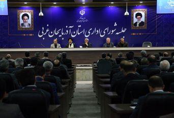 نشست شورای اداری آذربایجان غربی