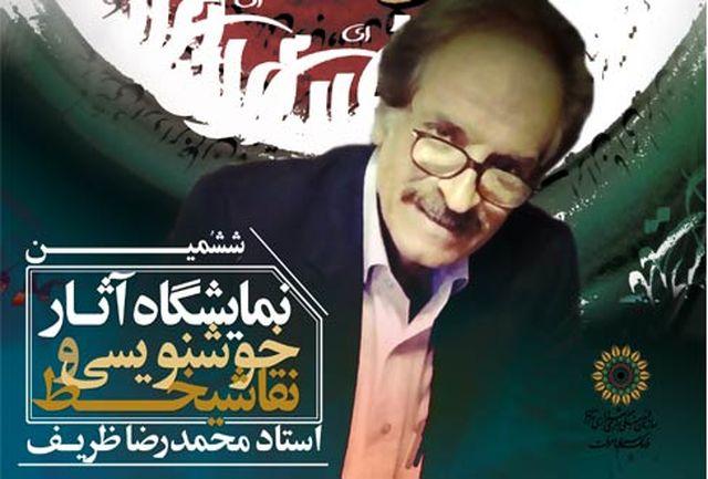 برگزاری نمایشگاه نقاشیخط و خوشنویسی « ای ایران » محمدرضا ظریف