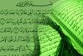 ۱۰۰ مفسر قرآن به مراکز استان و خارج از کشور اعزام می شوند/اتکا به قرآن موجب سعادت جامعه می شود