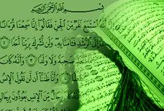 نخستین دوره مسابقات قرآن طلاب جهان اسلام آغاز شد