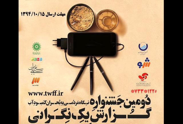 مهلت ارسال آثار به جشنواره «گزارش یک نگرانی» تمدید شد