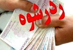 رد رشوه 7 میلیون ریالی ماموران پلیس فارس