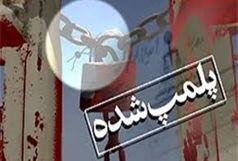 پلمب بیمارستان نا امن اسلام آباد غرب