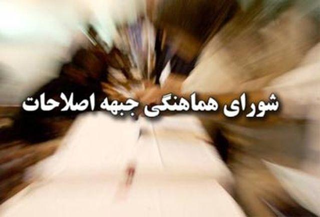شورای راهبردی انتخاباتی اصلاح طلبان اصفهان تشکیل می شود