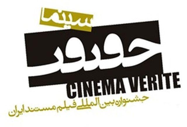 یازدهمین جشنواره  «سینما حقیقت» با شرکت بیش از 4100 فیلم