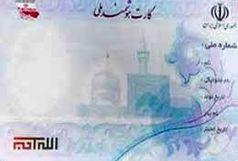 صدور بیش از12 هزار  کارت ملی هوشمند در شهرستان چاراویماق