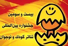 هشت کارگاه آموزشی در جشنواره تئاتر کودک و نوجوان همدان برپا می شود