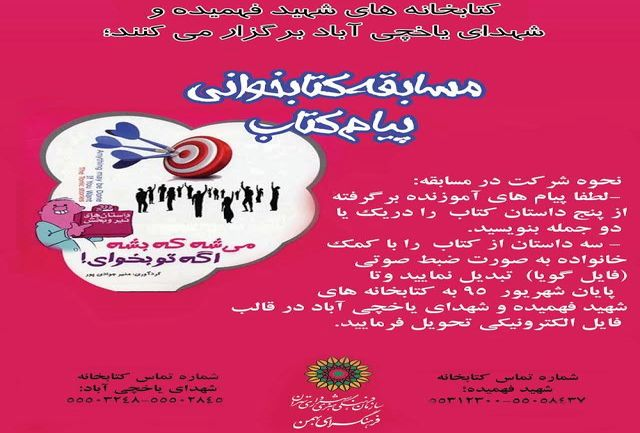 مسابقه کتابخوانی «پیام کتاب» برگزار می شود