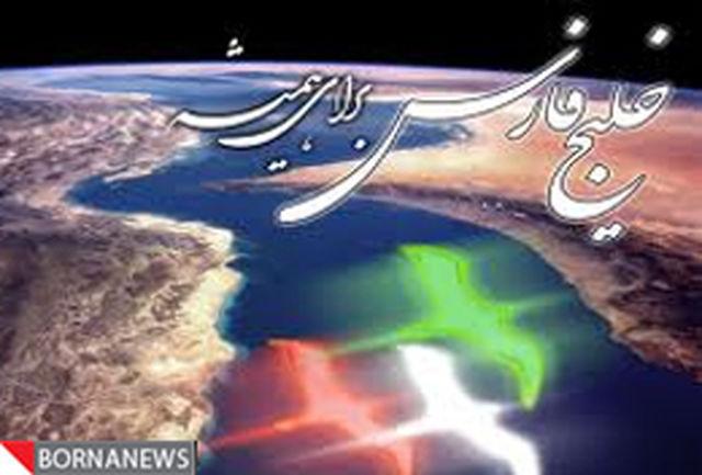 فراخوان جشنواره ملی كتاب خلیج فارس