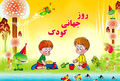 اجرای 925 برنامه همزمان با هفته کودک در سیستان و بلوچستان