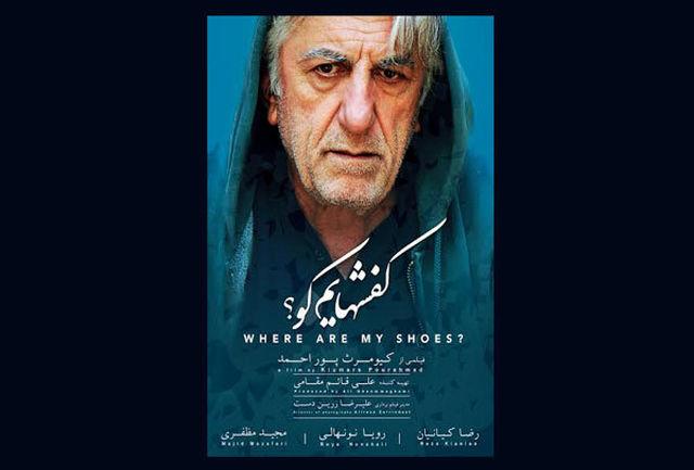 پوستر دو زبانه فیلم «کفشهایم کو؟» رونمایی شد