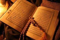 نمایشگاه قرآن کریم اسفراین افتتاح شد