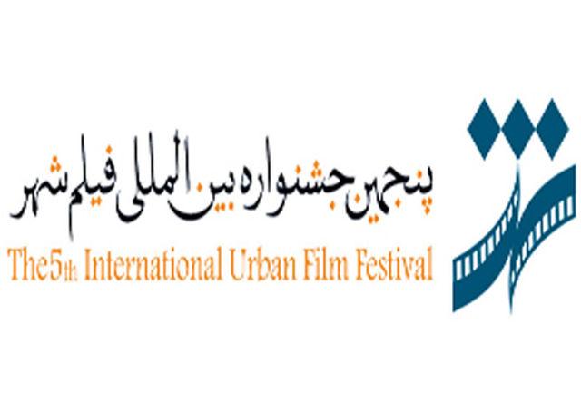 معرفی داوران انجمن منتقدان در جشنواره فیلم شهر