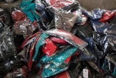 توقیف پوشاک میلیاردی قاچاق