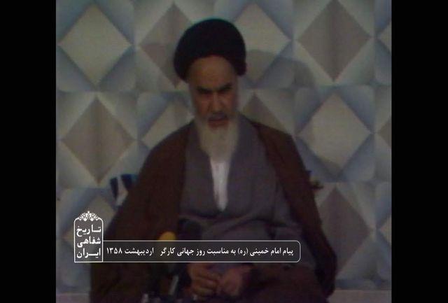 پخش پیام امام (ره) در روز کارگر سال 58 در «تاریخ شفاهی ایران»