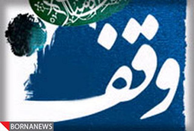 درآمد 300 میلیارد ریالی اوقاف استان تهران در سال 89