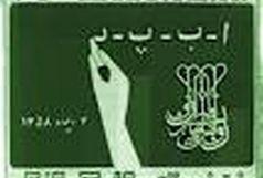 90.9 درصد جمعیت بالای شش سال استان یزد باسواد