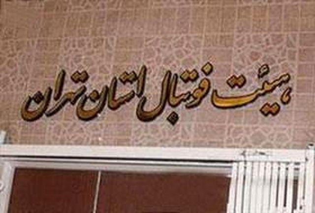 باشگاه راه آهن محکوم به پرداخت 65 میلیون تومان به هیات فوتبال تهران شد
