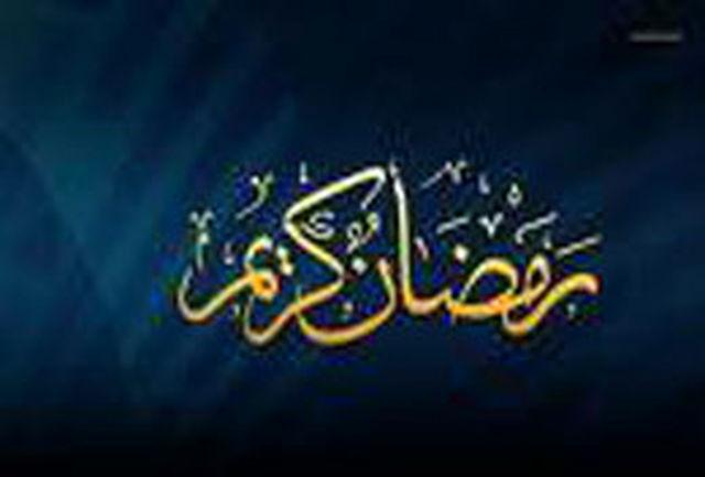 وظایف نهادهای فرهنگی در ماه مبارك رمضان به روز رسانی شود