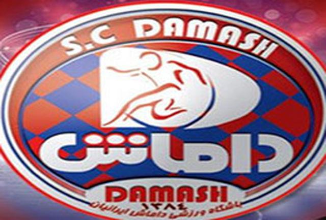 استیناف اعتراض باشگاه داماش را رد کرد