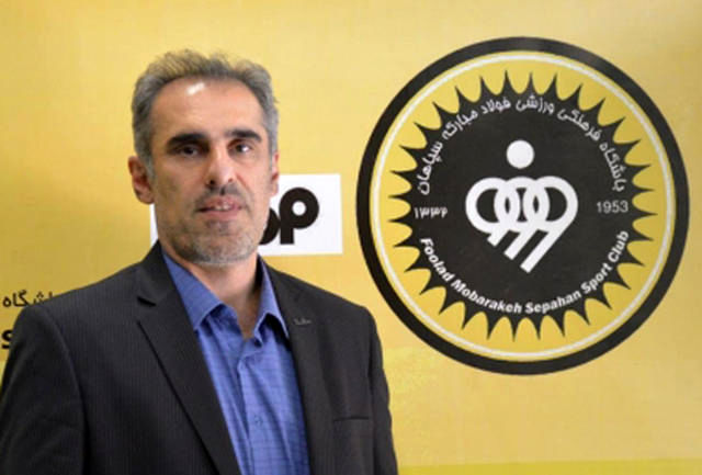 مدیرعامل باشگاه سپاهان استعفا کرد