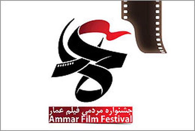 جزییات آیین اختتامیه هفتمین جشنواره فیلم «عمار» اعلام شد