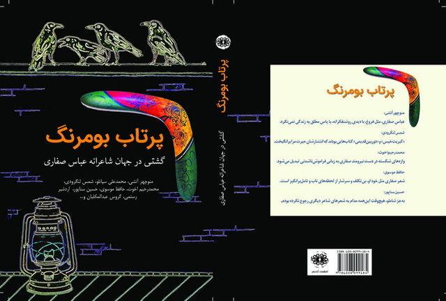 گشتی در جهان شاعرانه عباس صفاری
