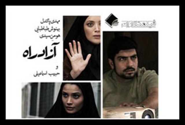«آزاد راه» در پردیس سینمایی رازی اکران و نقد میشود