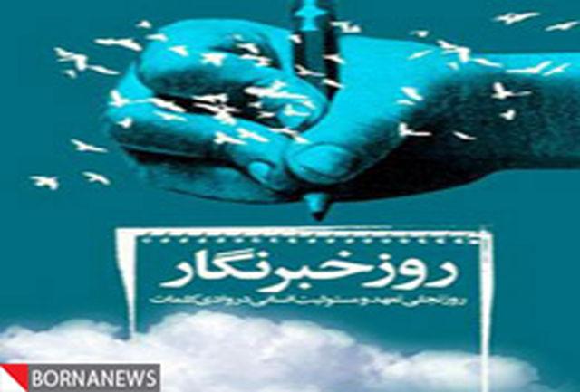 دیدار صمیمانه خبرنگاران با امام جمعه شهرستان لامرد