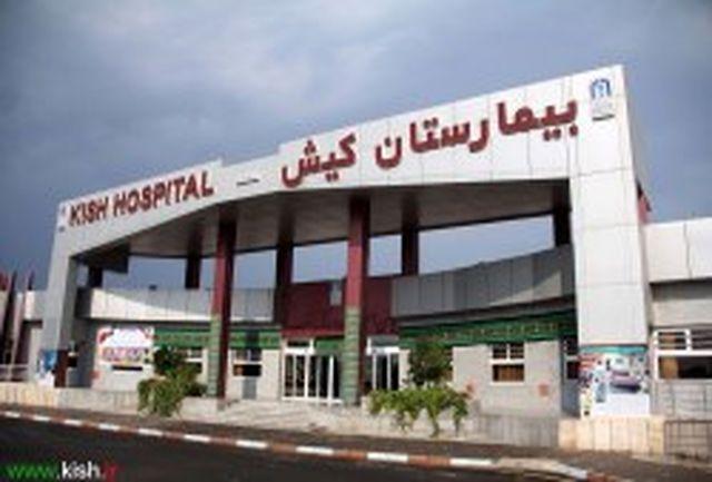 تلاش شبانه روزی 230 نفر در بیمارستان کیش برای ارائه خدمات درمانی مطلوب به ساکنان و گردشگران