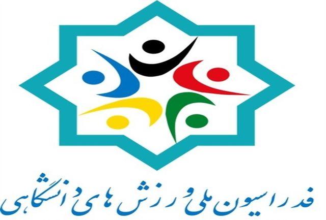 صادقی رییس هیات ورزش های دانشگاهی استان قزوین شد