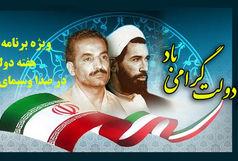 ویژه برنامه های هفته دولت در صدا و سیمای فارس