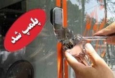 30 آرایشگاه زنانه درالبرز پلمپ شد